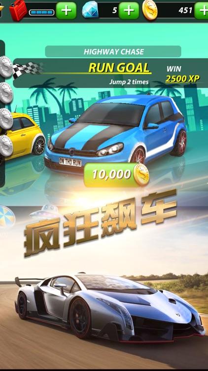 赛车-疯狂街区速度小游戏 screenshot-3