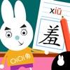 二年级语文下册-人教版小学拼音儿童识字