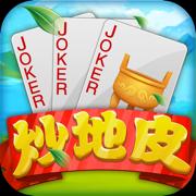 炒地皮·同城游——浙江江苏的升级拖拉机棋牌游戏