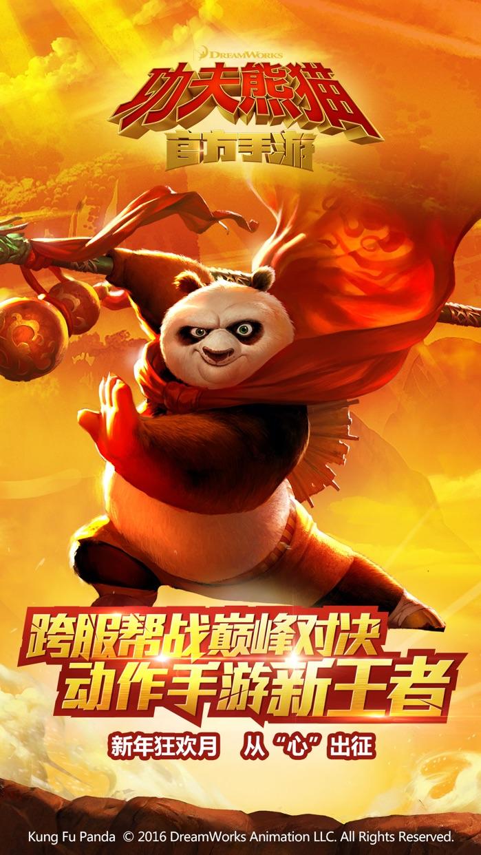 功夫熊猫(官方正版) - 多武器连招对战 Screenshot