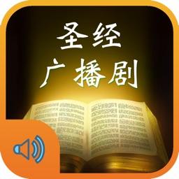 圣经故事话剧广播剧