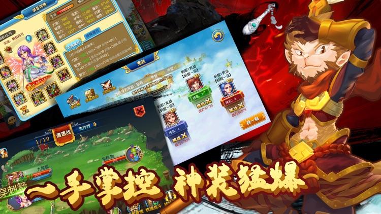 西游大作战 screenshot-4