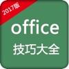 for office办公软件-文档编辑表格制作技巧速成