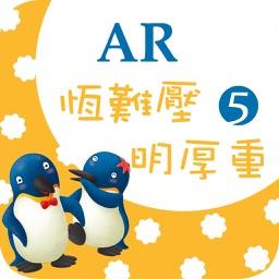 臺灣福音AR童話繪本5