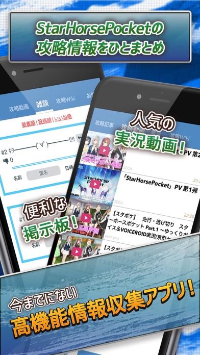 スタポケ 攻略ニュース&マルチ掲示板 for StarHorsePocket(スターホースポケット) ScreenShot1