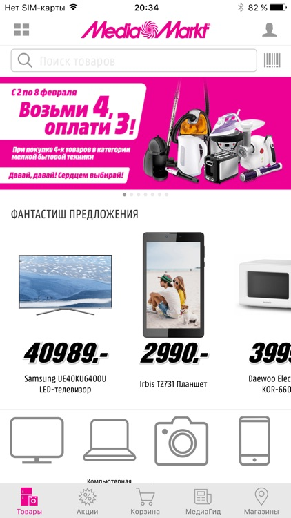 MediaMarkt screenshot-0