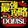 DQMSL最強攻略 for ドラクエモンスターズスーパーライト