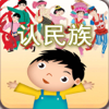 Childen Fun learning Chinese - The Chinese languag