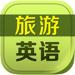 68.旅游英语HD 新概念日常英语口语大全8000句
