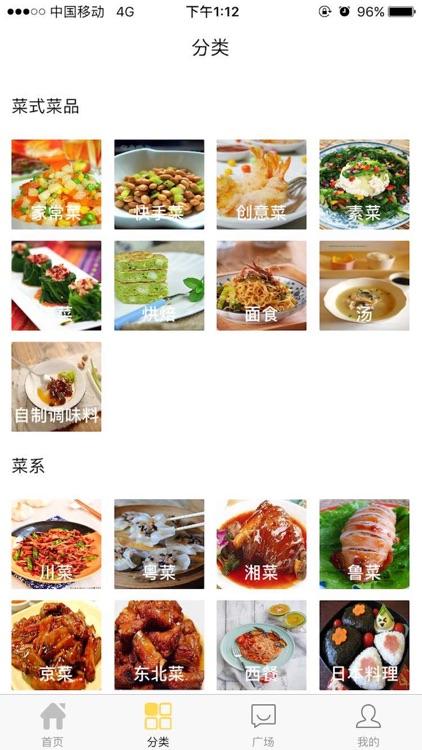 美食美味 screenshot-3