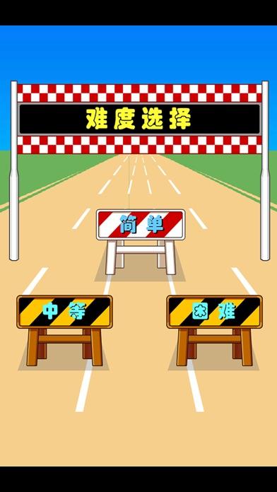 加減法練習遊戲-數學卡丁車屏幕截圖2