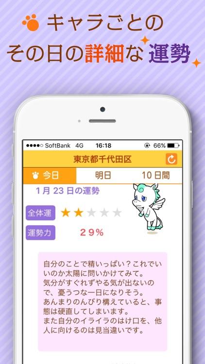 お天気動物占い(R)