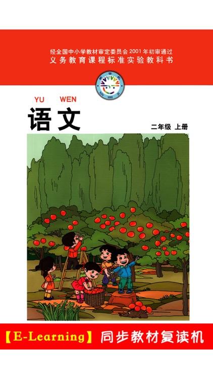 小学语文二年级上册北师大版 -中小学霸口袋学习助手