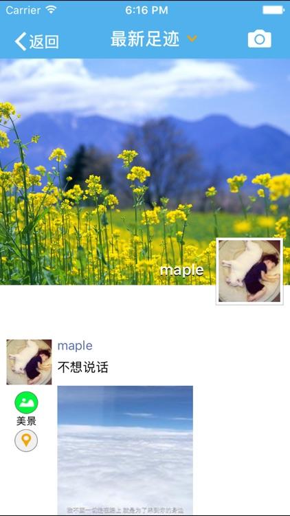 3D旅行 screenshot-2