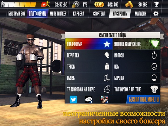 Игра Real Boxing