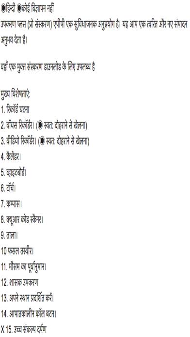 TOOL plus ( Hindi ) screenshot 2