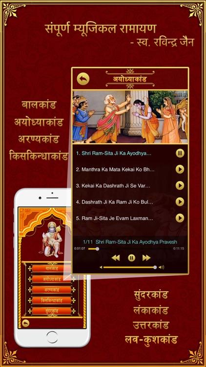 sunderkand by ashwin kumar pathak free mp3 download