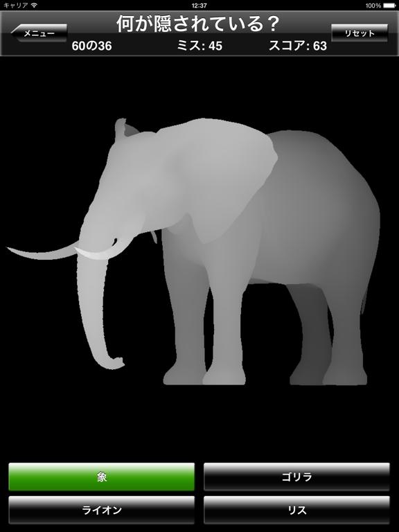 iPad マジックアイ動物クイズのおすすめ画像3
