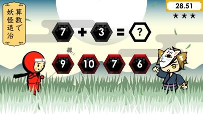あんざんマンと算ストーン:小学生算数スクリーンショット1