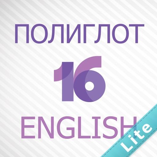 Полиглот 16 Дмитрия Петрова - Английский язык. Lite версия.