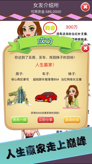 模拟城市逆袭记之单机经营游戏 app image