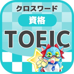 [TOEIC/資格]英語 クロスワード 無料勉強パズルゲーム