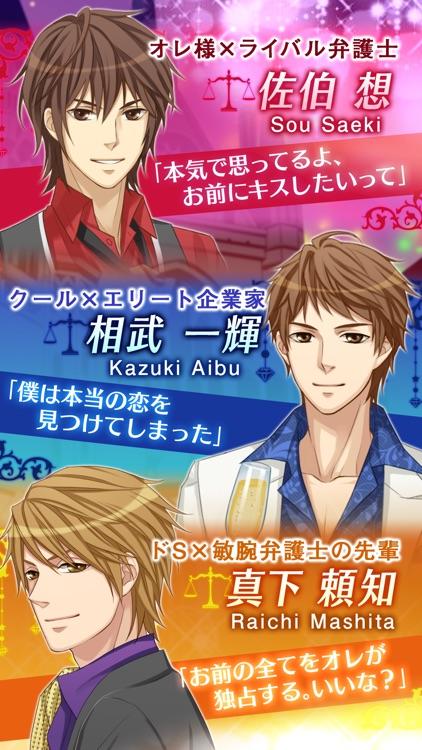 法廷レンアイ screenshot-3