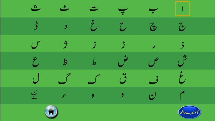 My First Book of Urdu HD screenshot-4