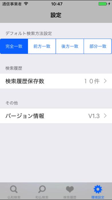 和仏・仏和辞典(Japanese French Dictionary)のおすすめ画像4