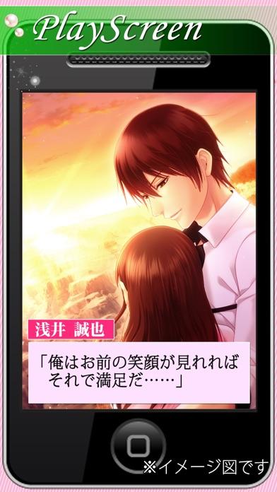 LovePlan(ラブプラン)◆恋愛ゲーム無料!女性向け人気乙女ゲームスクリーンショット4