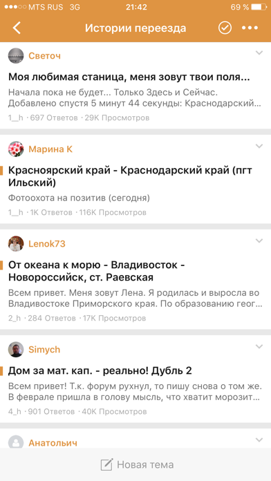 KMORY.ru screenshot 3