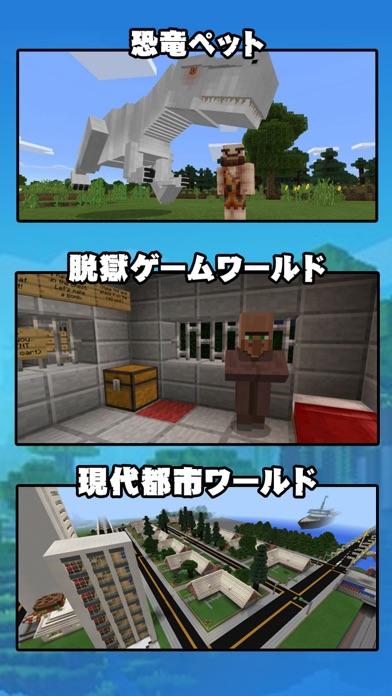 MCアドオン for マイクラ(Minecraft)PE - 無料マップ & ワールドのスクリーンショット1