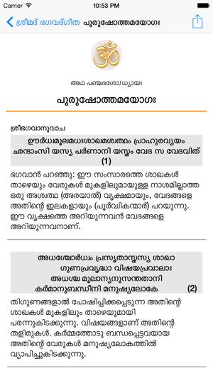 Bhagavad Gita Malayalam on the App Store