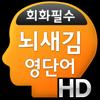뇌새김 영단어 - 회화필수 HD