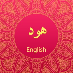 Surah Hud With English Translation