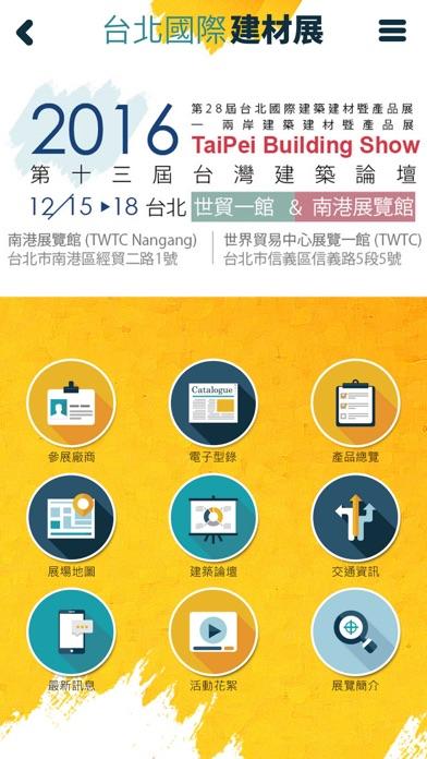 台北國際建材展屏幕截圖2