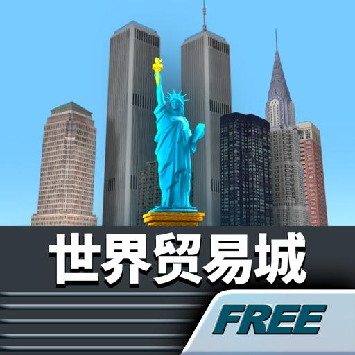 世界贸易城 Free