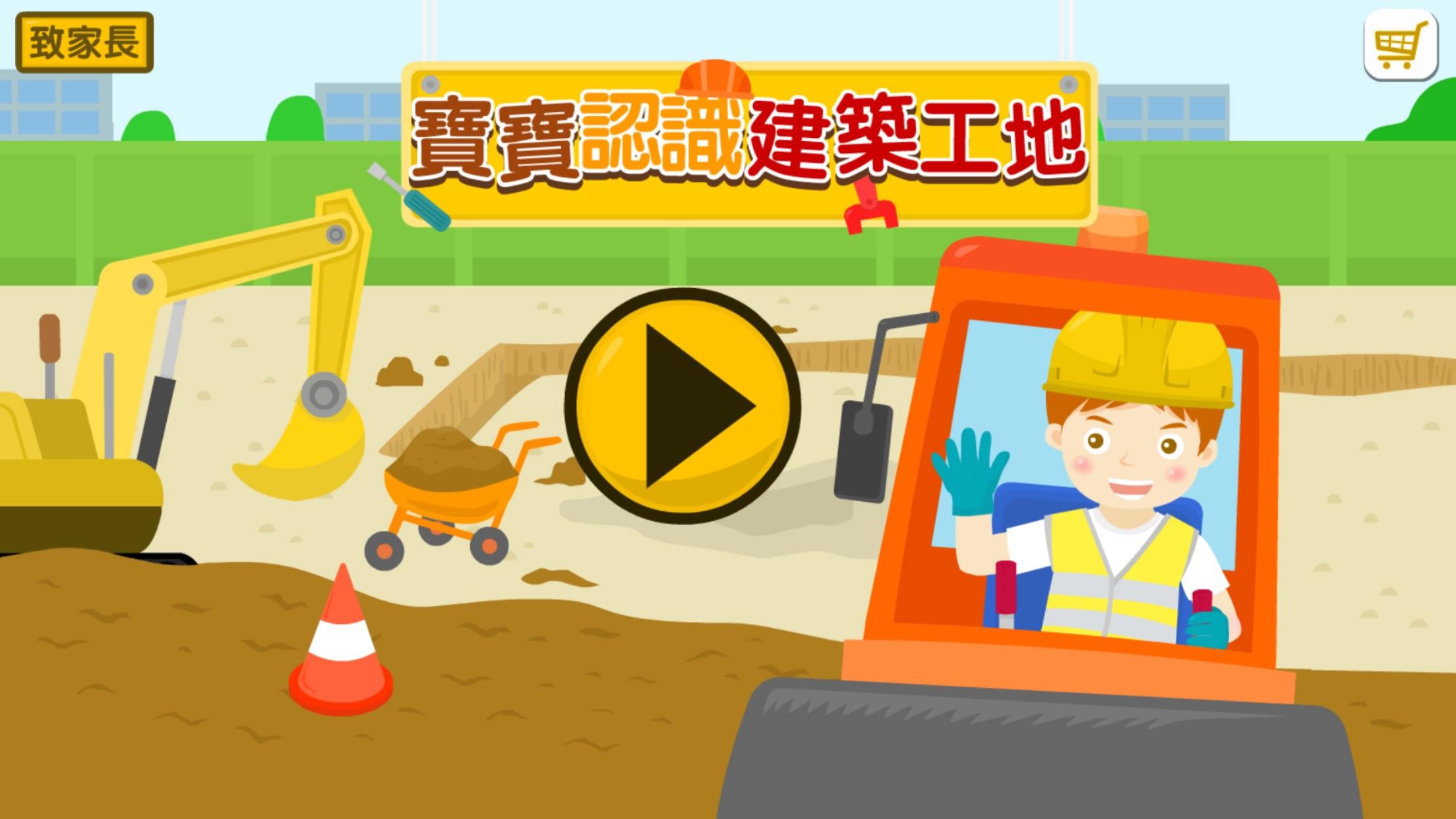 Trucks for children kids - Construction games-宝宝认识建筑工地:卡车,挖掘机儿童拼图游戏