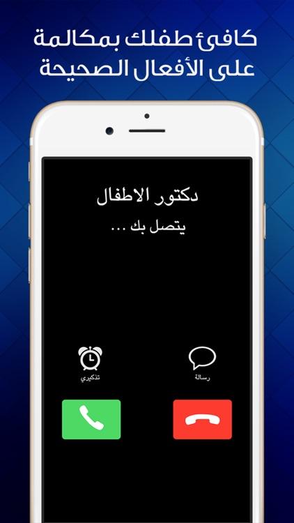 دكتور الاطفال - مكالمة وهمية من دكتور الأطفال screenshot-4