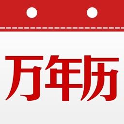万年历-民间老黄历