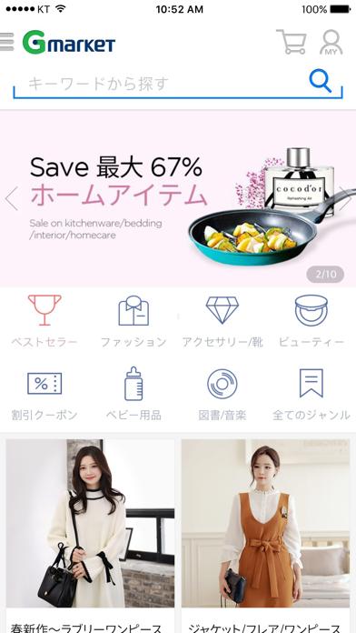 Gmarket Global (ENG/中文/日本語)のおすすめ画像1