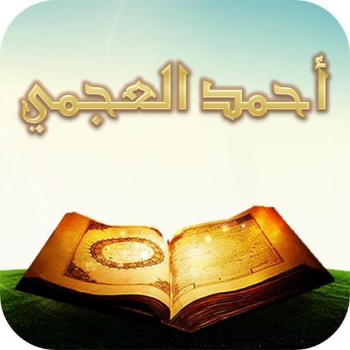 القرآن للشيخ أحمد العجمي بدون إنترنت