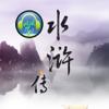 水浒传 【有声朗读百回学习版】
