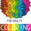 大人の塗り絵 : 無料マンダラ カラーセラピー ・大人のためのページを緩和応力