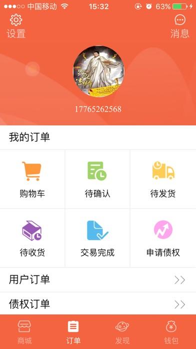 粉丝说 app image