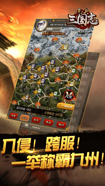 点兵三国志-挂机放置类策略手游 screenshot-4