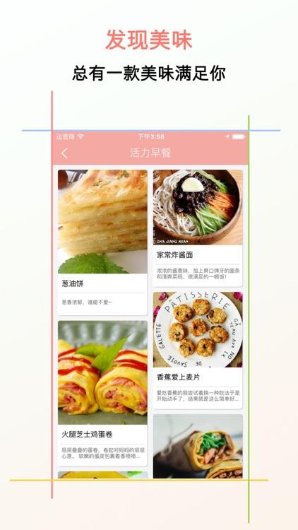 食谱大全zhao-cookbook