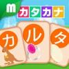 カタカナかるた 知育シリーズ for iPhone