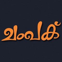 Champak - Malayalam