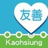 友善高雄好捷運(中華電信+众社會企業)